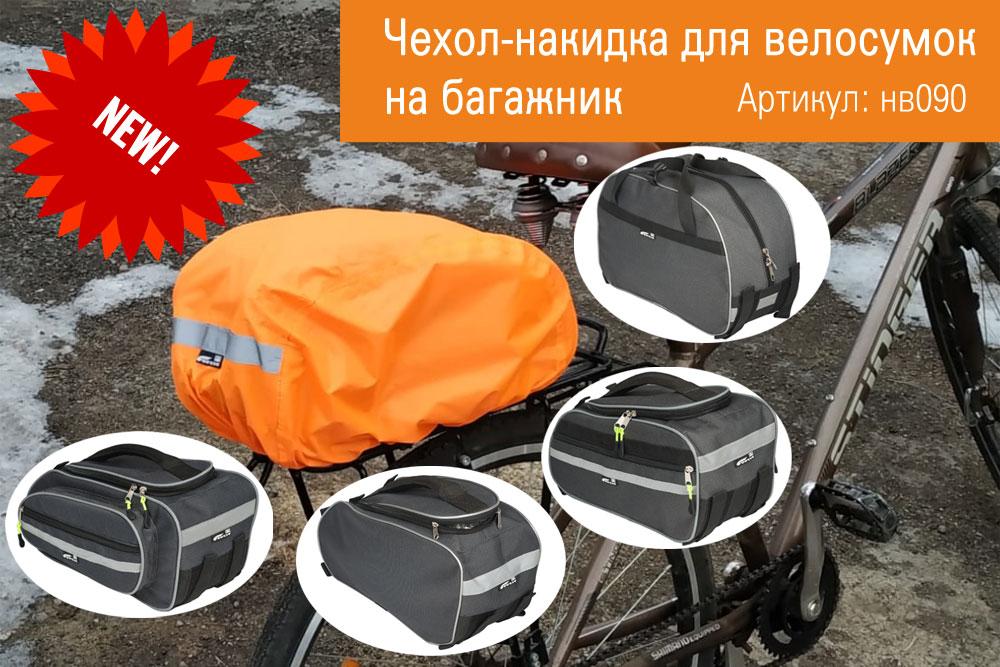 Новинка 2020: чехол-накидка COURSE для велосумок на багажник