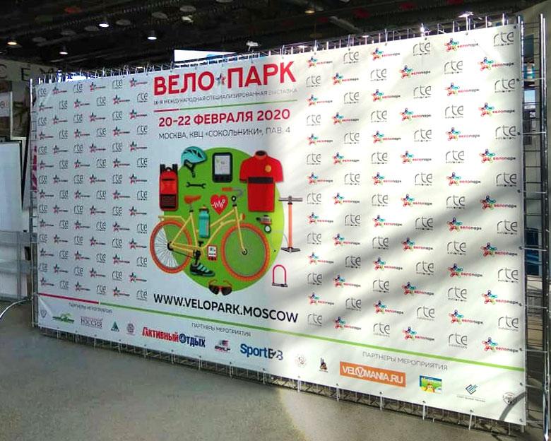Об участии в выставке «Вело Парк 2020» в Москве, КВЦ Сокольники
