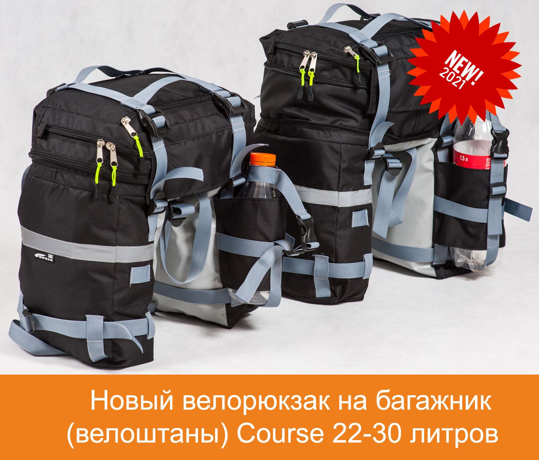 Новинка 2021: новый велорюкзак на багажник (велоштаны) Course 22-30 литров
