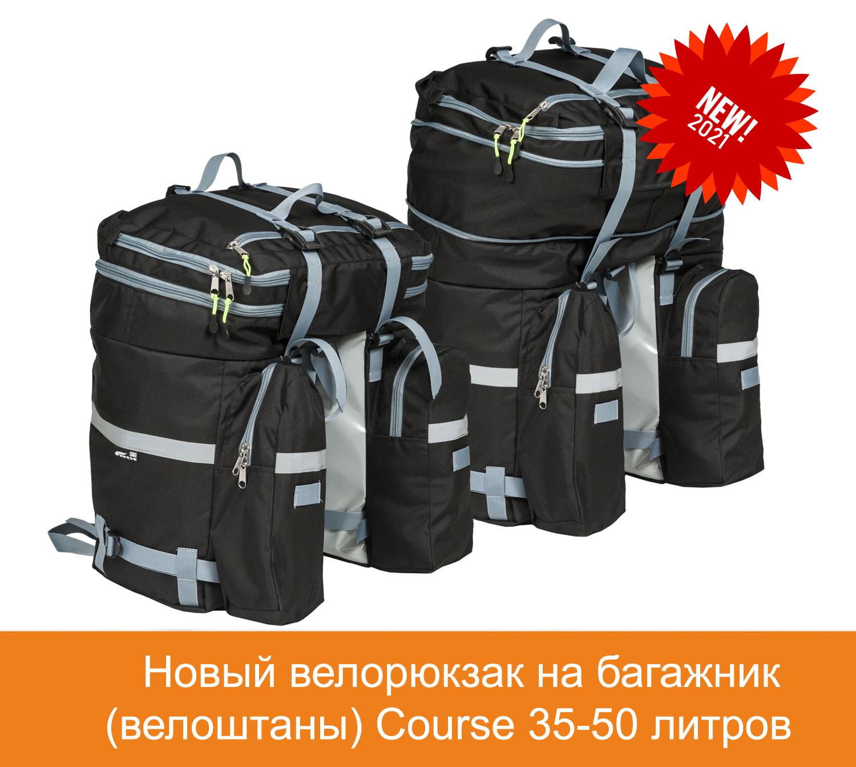 Новый велорюкзак на багажник (велоштаны) Course 35-50 литров
