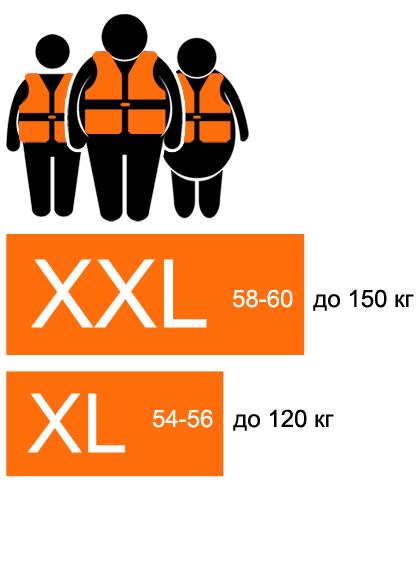 Жилеты спасательные с подголовником большого размера, XL, XXL