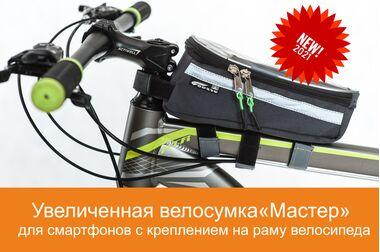 Новинка Course 2021: новая увеличенная велосумка «Мастер» для смартфона на раму