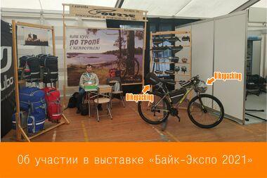 Course на выставке Bike-Expo 2021
