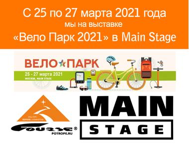 ООО «Курс» (Course) приглашает на выставку «Вело Парк 2021» в Москве в Main Stage