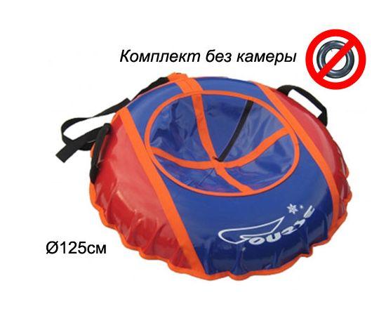 Надувные санки-ватрушки диаметром 125 см (тентовая ткань) без камеры