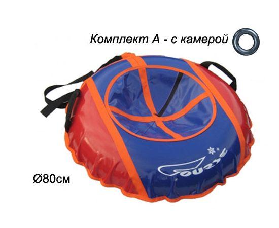 Надувные санки-ватрушки диаметром 80 см (тентовая ткань), комплект A - с камерой