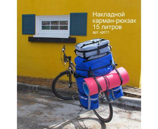 Накладной карман-рюкзак (товар-спутник) 15 литров