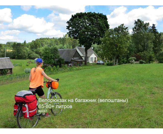 Велорюкзак на багажник (велоштаны) 65-80+ литров на велосипеде