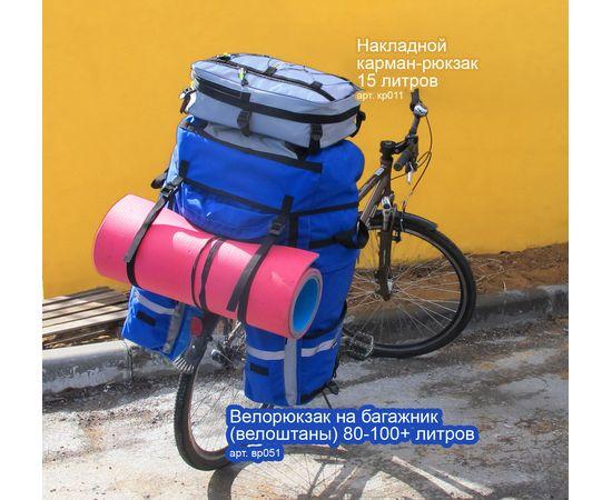 Велорюкзак на багажник (велоштаны) 80-100+ литров на велосипеде