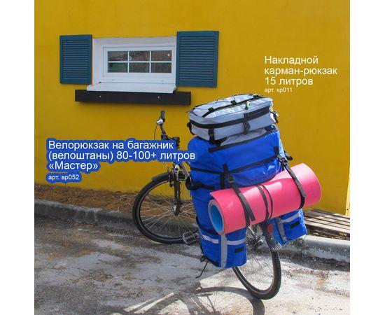 Велорюкзак на багажник (велоштаны) 80-100+ литров «Мастер»