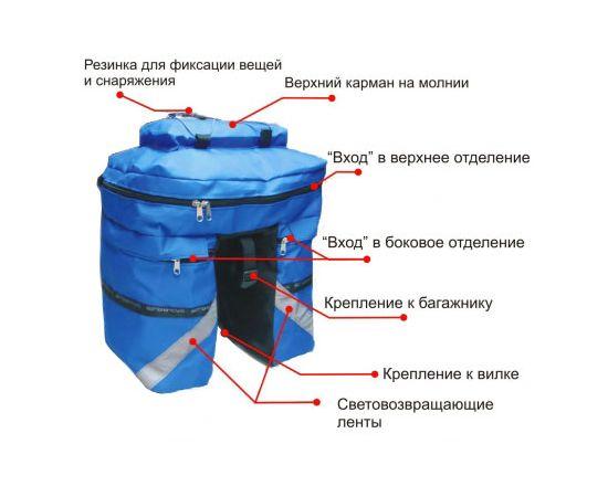 Велорюкзак на багажник (велоштаны) 30 литров
