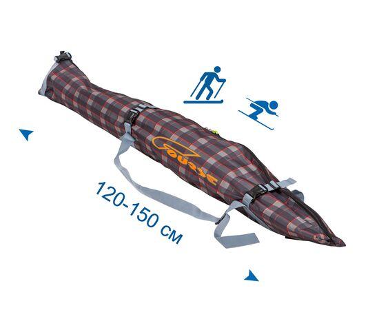 Чехол «Спектр» для беговых и горных лыж 120-150 см