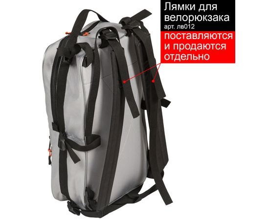 Лямки для накладного кармана-рюкзака 15 литров