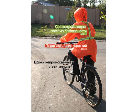 Защитная одежда и велоэкипировка COURSE