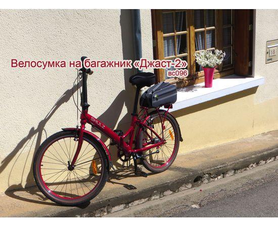 Велосумка COURSE «Джаст-2» на багажнике велосипеда