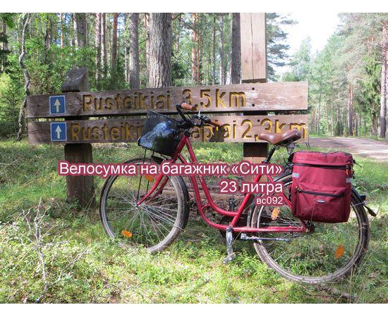 Велосумка COURSE «Сити» 23 литра на багажнике велосипеда