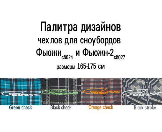 Палитра цветов чехлов-рюкзаков COURSE для сноуборда «Фьюжн» 165 см