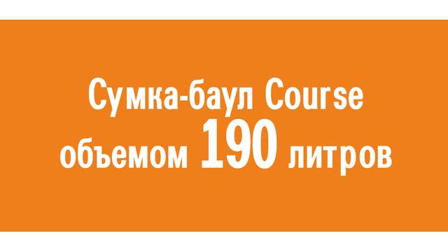 Сумка-баул Course объемом 190 литров