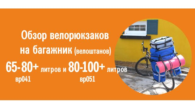 Велорюкзаки (велоштаны) на багажник COURSE 65-80 и 80-100 литров, видеообзор