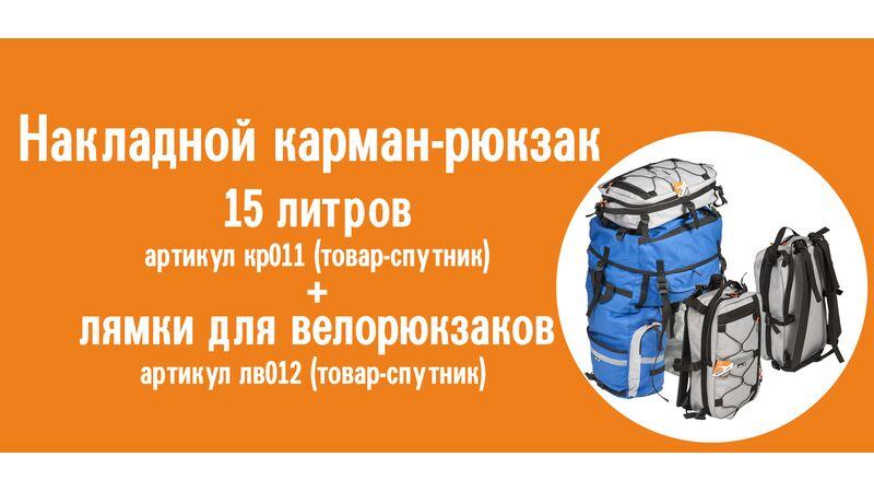 Накладной карман-рюкзак 15 литров и лямки для велорюкзаков (товары-спутники)